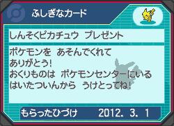 General Ball Nickname Pikachu Level 50 Nature Random